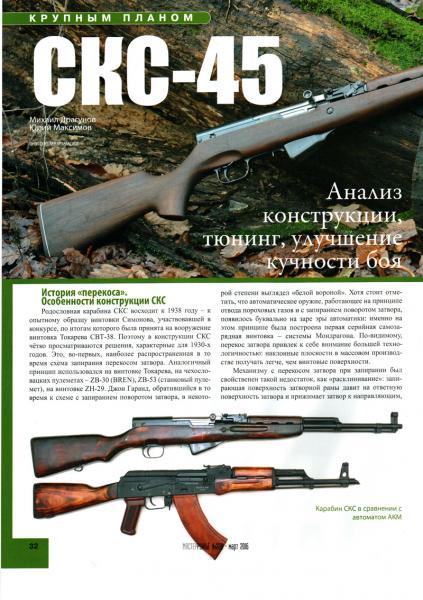 М. Драгунова и Ю. Максимова. СКС 45 Анализ конструкции, тюнинг, улучшение кучности боя 01