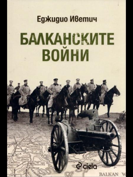 книги Еджидио Ивентича Балканските войни