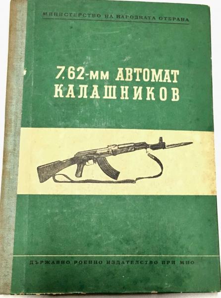 7,62 мм автомат Калашников (Болгария)