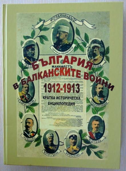 книги Енциклопедията България в Балканските войни (1912 1913 г.)