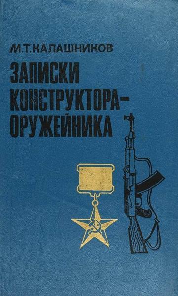 М.Т. Записки конструктора оружейника 01