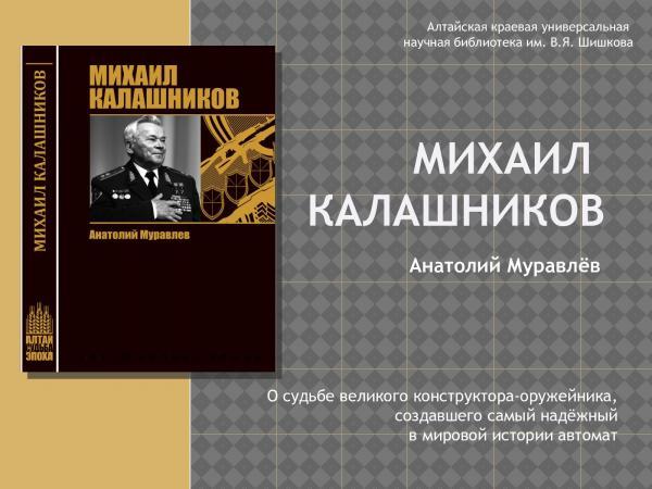Калашников (01)