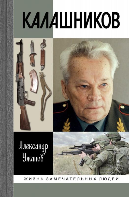 А. Е. Калашников (из серии ЖЗЛ)
