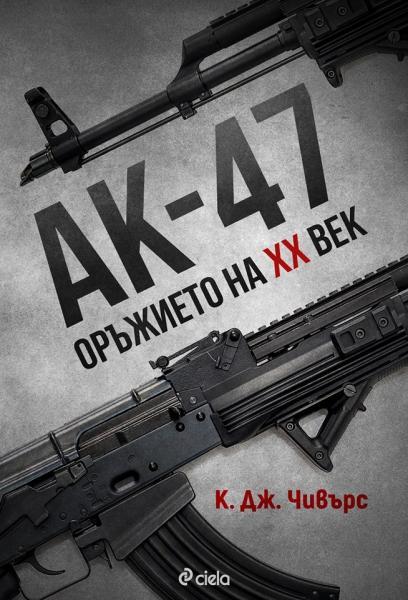 К.Дж. АК 47 – Оръжието на XX век