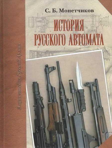 С.Б. История русского автомата
