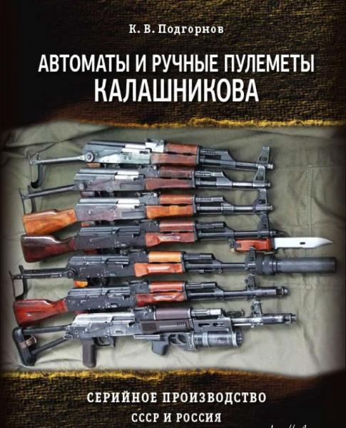 К.В. Автоматы и ручные пулемёты Калашникова