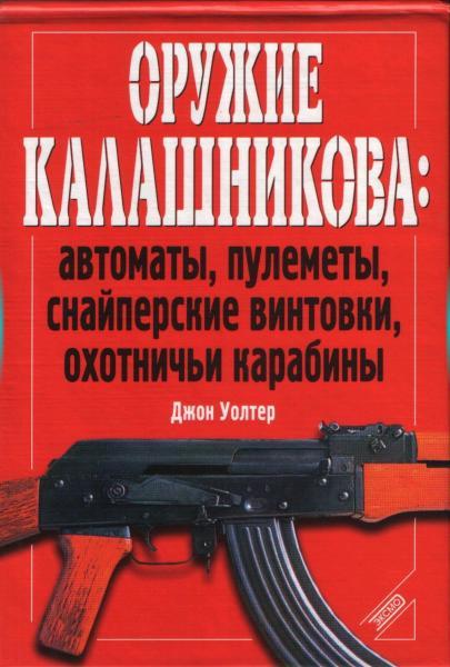Уолтер. Оружие Калашникова. Автоматы, пулеметы, снайперские винтовки, охотничьи карабины