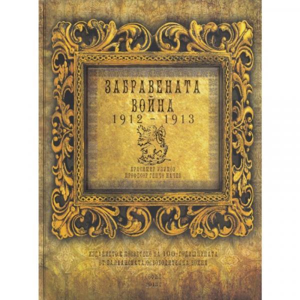 книги Забравената война 1912–1913