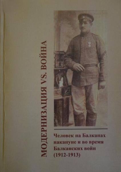 книги Модернизация vs. война. Человек на Балканах накануне и во время Балканских войн (1912–1913)