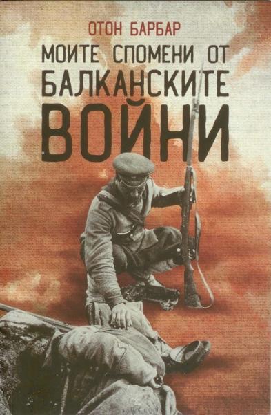книги Отона Барбара Моите спомени от Балканските войни