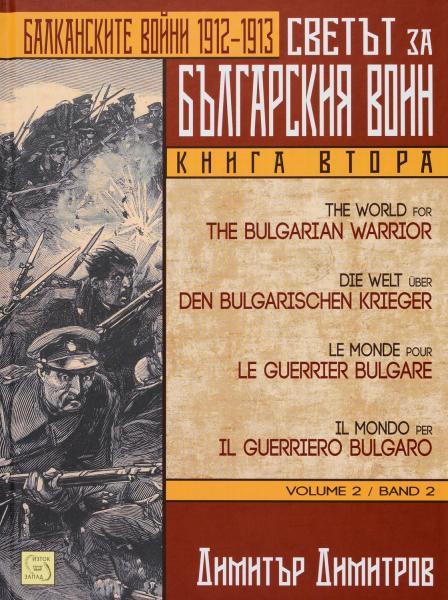 книги Светът за българския воин. Книга втора. Балканските войни 1912 1913