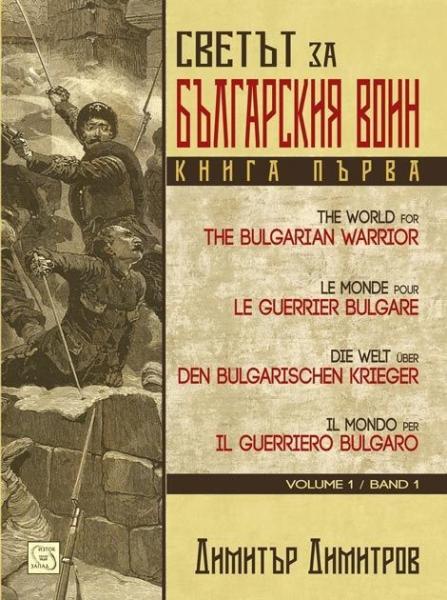книги Светът за българския воин. Книга първа