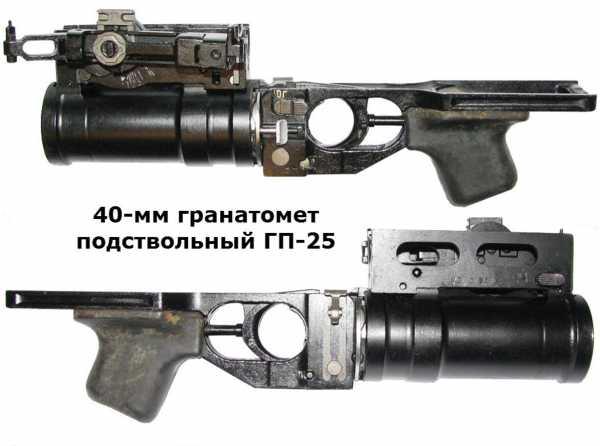 40 мм подствольный гранатомёт ГП 25 Костёр (01)