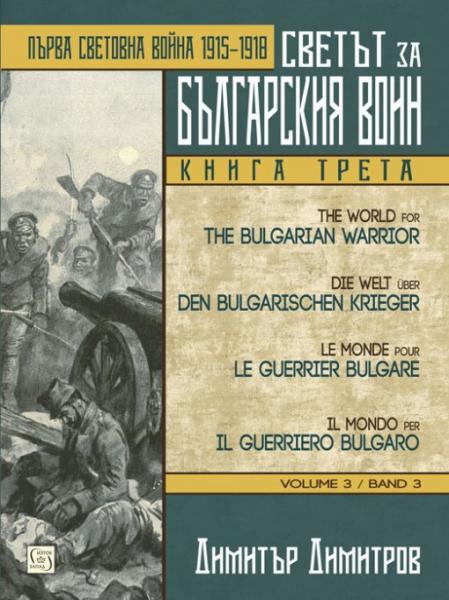 книги Светът за българския воин. Книга трета