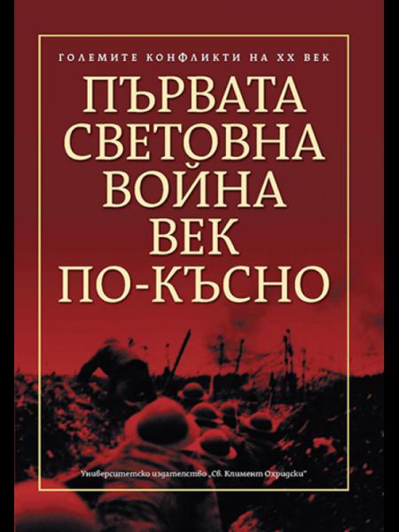 книга Първата световна война. Век по късно