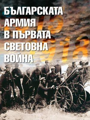 книги Българската армия в Първата световна война 1915 1918