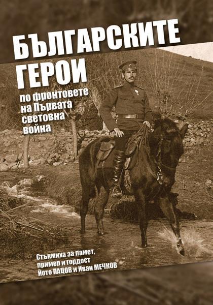 книги Българските герои по фронтовете на Първата световна война