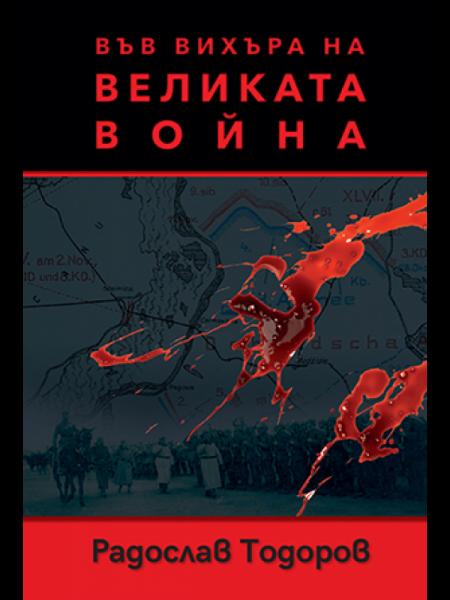 книги Великата война