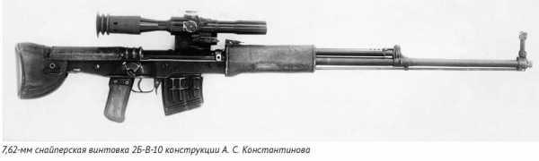 7,62 мм опытная снайперская винтовка 2Б В 10 конструкции Константинова 01