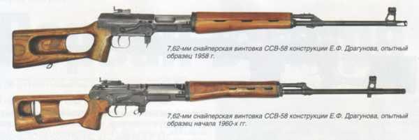 7,62 мм опытная снайперская винтовка СВ 58 конструкции Е.Ф. Драгунова (04)