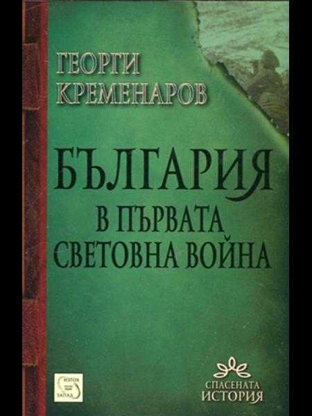 книги Георги Кременаров. България в Първата световна война