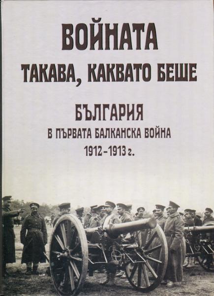книги Войната такава, каквато беше. България в Първата Балканска война 1912 1913 г .