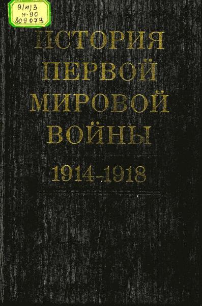 Первой мировой войны 1914 1918