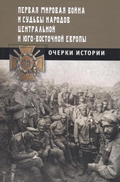мировая война и судьбы народов Центральной и Юго Восточной Европы