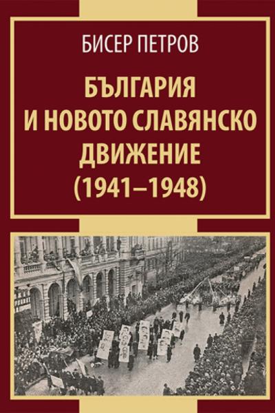 Петров. България и новото славянско движение (1941 1948)