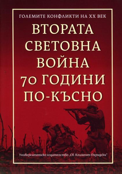 световна война 70 години по късно (Големите конфликти на ХХ век)