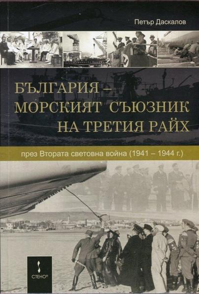 Даскалов. България   морският съюзник на Третия райх през Втората световна война (1941   1944 г.)