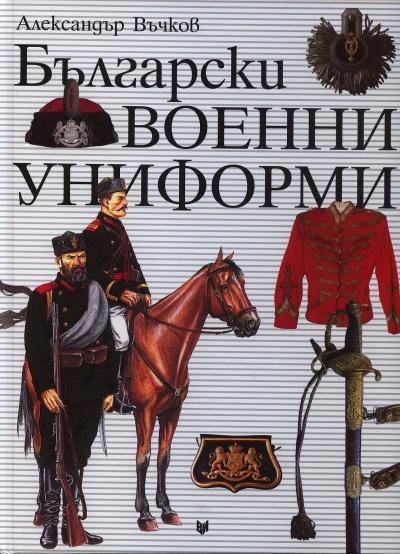 16 Обложка книги Александра Вычкова Български военни униформи 1879 1945