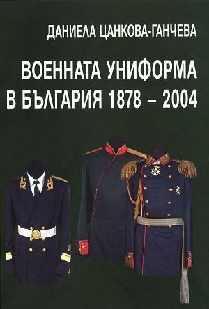 17 Обложка книги Военната униформа в България 1878 2004