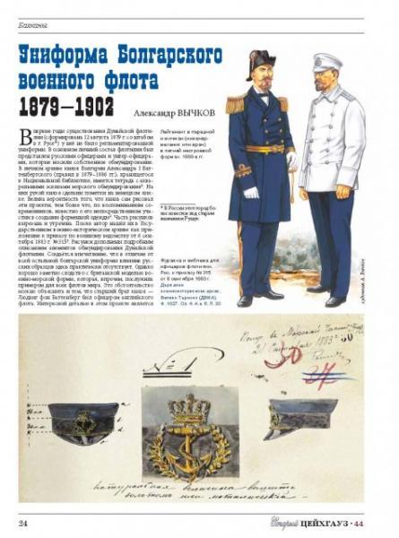 Болгарского военного флота 1879 1902