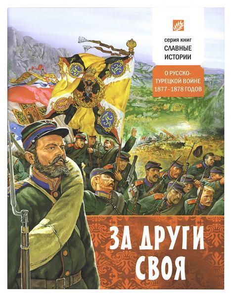 Борис. За други своя. О русско турецкой войне 1877 1878 годов