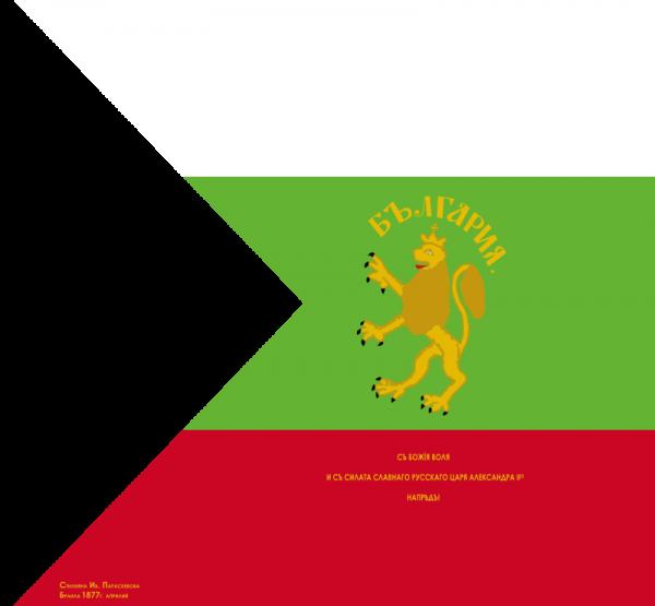 болгарского ополчения, сшито Стиляной Парашкевовой в Браиле, в 1877 г. — первообраз современного болгарского флага