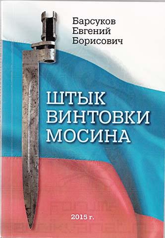 Барсуков Е.Б. Штык винтовки Мосина (1 изд.)