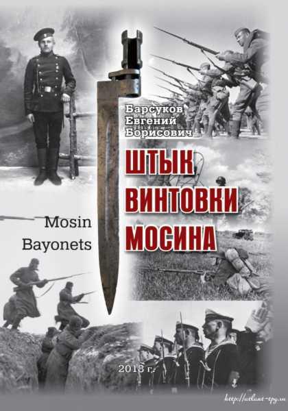 Барсуков Е.Б. Штык винтовки Мосина (2 изд.)