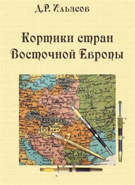 Ильясов Д.Р. Кортики стран Восточной Европы (1)