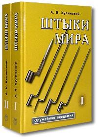 Кулинский А.Н. Штыки мира (в 2 х томах) 01