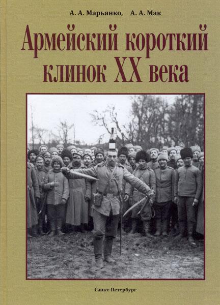 Марьянко А.А., МакА.А. Армейский короткий клинок XX века