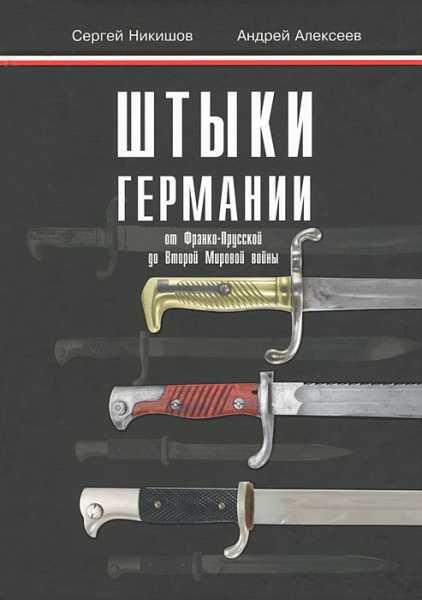 Никишов С. и Алексеев А. Штыки Германии от Франко Прусской до Второй Мировой войны
