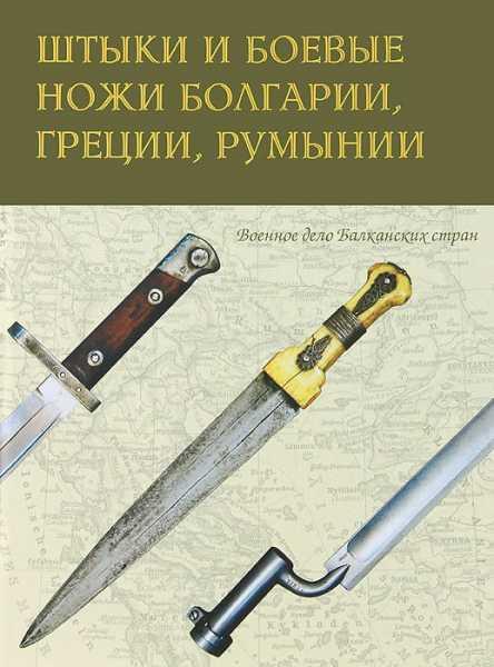 Обложка книги Штыки и боевые ножи Болгарии, Греции, Румынии