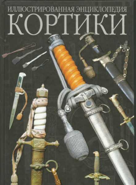 Обложка книги Кортики. Иллюстрированная энциклопедия