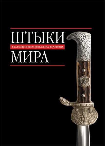 Обложка книги Штыки мира в коллекции Дениса и Виталия Вороновых