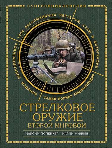 Попенкер М.Р., Милчев М.Н. Стрелковое оружие Второй мировой войны