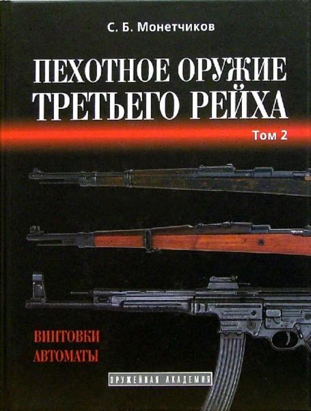 Монетчиков С.Б. Пехотное оружие Третьего рейха. Том 2. Длинноствольное индивидуальное оружие (винтовки и автоматы)
