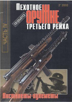 Оружие 2002 №02 Спецвыпуск. Пехотное оружие Третьего рейха. Часть 4. Пистолеты пулеметы