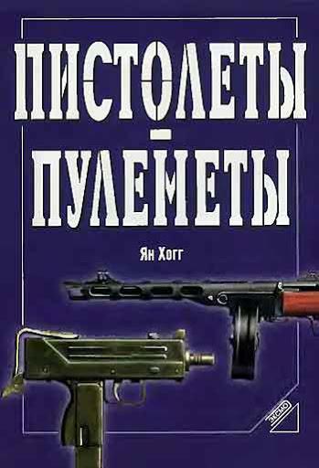 Ян Хогг. Пистолеты пулемёты