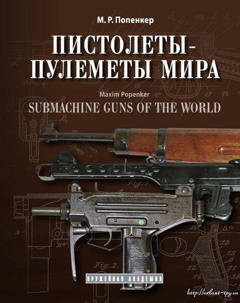 Попенкер М.Р. Пистолеты пулеметы мира. Справочно историческое издание
